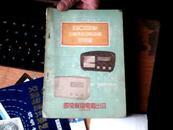 503型五灯长短波收音机说明书 高于八品  盒2
