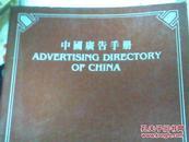 中国广告手册(85年一版一印)
