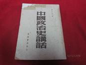 中国政治史讲话(1939年一版一印)