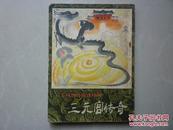 三元宫传奇(广东风物传说连环画) 一版一印