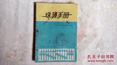 珠算手册1972年