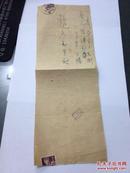 50年代,老信简通知1张,代邮票(编号58)