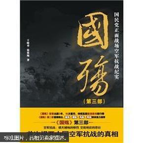 国殇(第3部):国民党正面战场抗战纪实