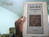 指向摸索 ---千田是也演剧对话集  上卷  精装 日文原版  (千田是也签赠本)  1978年初版