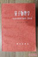 量子物理学《伯克利物理学教程》第四卷