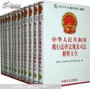 中华人民共和国现行法律法规及司法解释大全 : 中国入世整体增订2003年版【全七卷赠cd-rom二套】