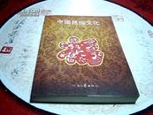 中国民俗文化【16开 版次:一版一印】