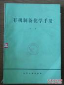 有机制备化学手册(中卷)