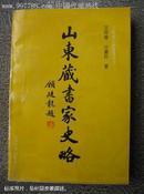 山东藏书家史略(印数800册,包快递)