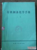 有机制备化学手册(上卷)