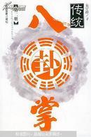 传统八卦掌.第二册—传统八卦掌器械习练要领和套路介绍
