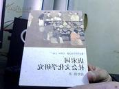 唐宋词社会文化学研究
