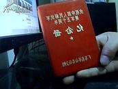 庆祝中国人民解放军建军五十周年 纪念册(红塑皮 完整未用)