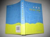商务馆体态语小词典(朱一之签赠本)