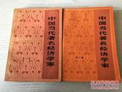 中国当代著名经济学家 第一、二集