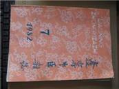 辽宁中医杂志1982.7
