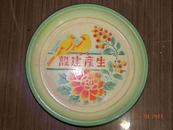 """民国时期上海久新珐琅厂制造九星牌""""搪瓷盘子""""30厘米左右"""