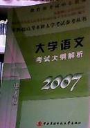 大学语文考试大纲解析:电大版 2007