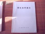 《寄生虫学讲义》   上海医科大学( 内页有笔迹)
