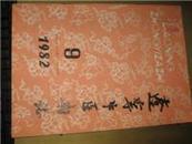 辽宁中医杂志1982.9