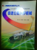 高速公路养护机械  (工程建设机械系列丛书)