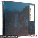 印石之祖:青田印石协会作品集(近全新 正版现货)