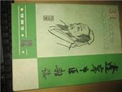 辽宁中医杂志1982.12