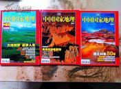 中国国家地理  2007  6 7 8  三期合售  中国梦珍藏版