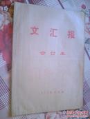 文革报纸 文汇报4开原版合订本【1975年5月,6月,9月合售】