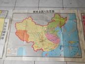 解放全中国大陆形势---九年义务教育中国历史挂 图教学挂图