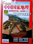 中国国家地理  2008 6  地震专辑