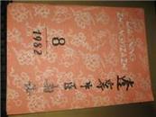 辽宁中医杂志1982.8