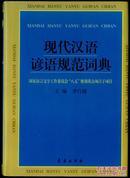 现代汉语谚语规范词典