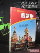 《地球漫步 俄罗斯》中国旅游出版社
