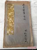 寸草集 杨柳溪著 毛笔签名本 三十年代油印本 名人题词众多 私印稀见 珍贵厦门地方文献
