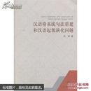 汉语格系统句法重建和汉语起源演化问题