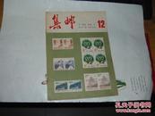 集邮 1981年第12期