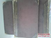 极少见1857年法国著名汉学大师汉学家M HUG论中国与西藏(全书存三本差一本第三册))