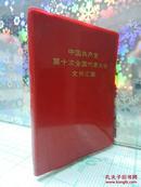 红宝书  中国共产党第十次全国代表大会文件汇编  附照片15页