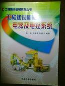 工程建设机械电器及电控系统  (工程建设机械系列丛书)