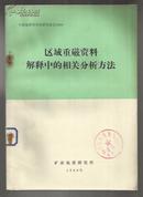 区域重磁资料解释中的相关分析方法(中国地质科学院研究报告0050)