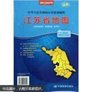 16年江苏省地图(新版)