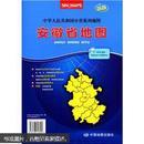 2013新版·中华人民共和国分省系列地图:安徽省地图
