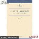 二十世纪中期上海婚姻刑案研究 : 以1945-1947年上海部分婚姻刑案为例