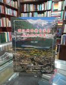 丽江纳西族自治县成立四十周年纪念集1961-2001