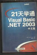 21天学通 Visuai Basic-NET 2003 中文版