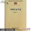 中国目录学史/中华现代学术名著丛书