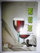 葡萄酒(酒文化丛书)