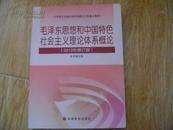 毛泽东思想和中国特色社会主义理论体系概论:2010年修订版