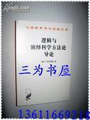汉译世界学术名著丛书;逻辑与演绎科学方法论导论【正版D1--5】